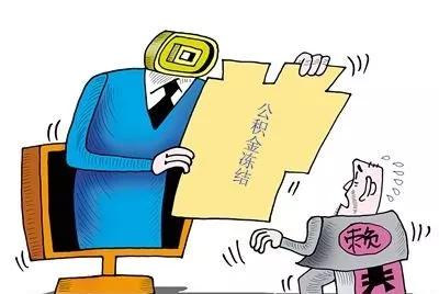 深圳公积金.png